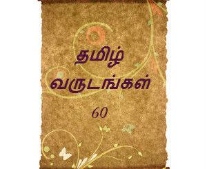 tamil varudangal 60