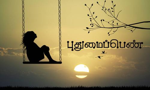 puthumai pen tamil story