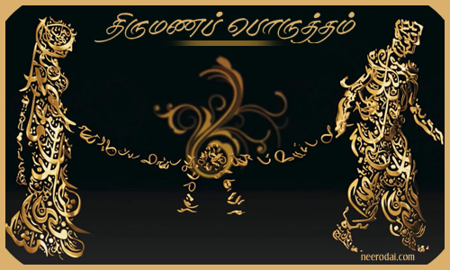 Thirumana porutham tamil