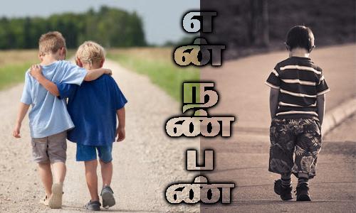 en nanban tamil katturai
