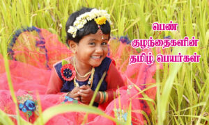 tamil girl baby names