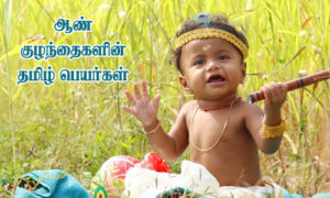 male baby names tamil